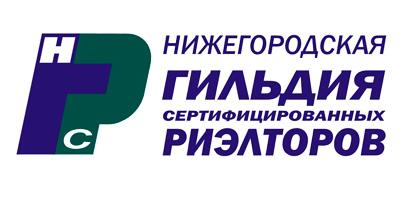 Члены нижегородской гильдии риэлтеров
